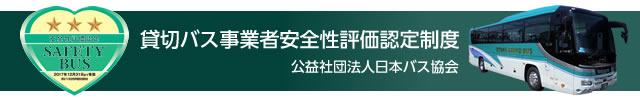 貸切バス事業者安全性評価認定会員について 公益法人日本バス協会